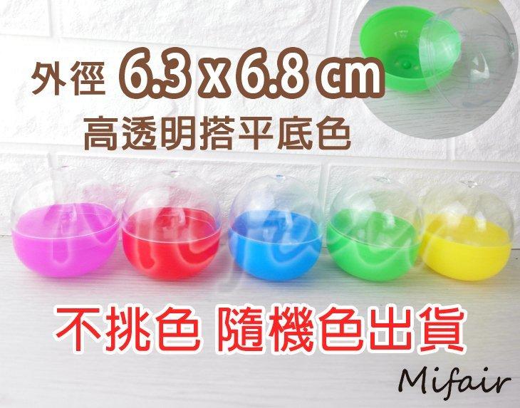 Mifairshop站立開口可拆扭蛋空殼蛋殼完雞蛋殼扭蛋球多色桌球抽獎球摸彩球彩球摸彩用乒乓球活動用乒乓球彩色球球多色球