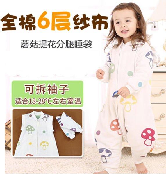 出口日本六層紗布純棉分腿睡袋 寶寶睡袋 嬰兒蘑菇睡袋 6層紗布睡袋 蘑菇防踢背心 蘑菇被