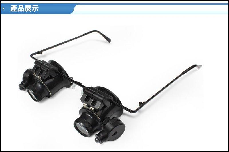 【就是愛 】G079 精密維修放大眼鏡 顯微款 手機維修 電子維修 微雕刻 電路檢測 放大鏡 精密檢測 顯微鏡