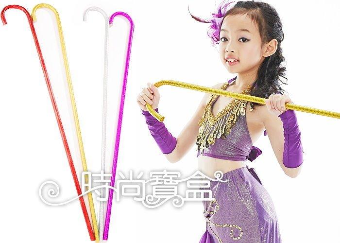 《 寶盒》#CH027_〔兒童〕肚皮舞蹈鐳射手杖 拐杖_四色_練習 表演 成果展道具