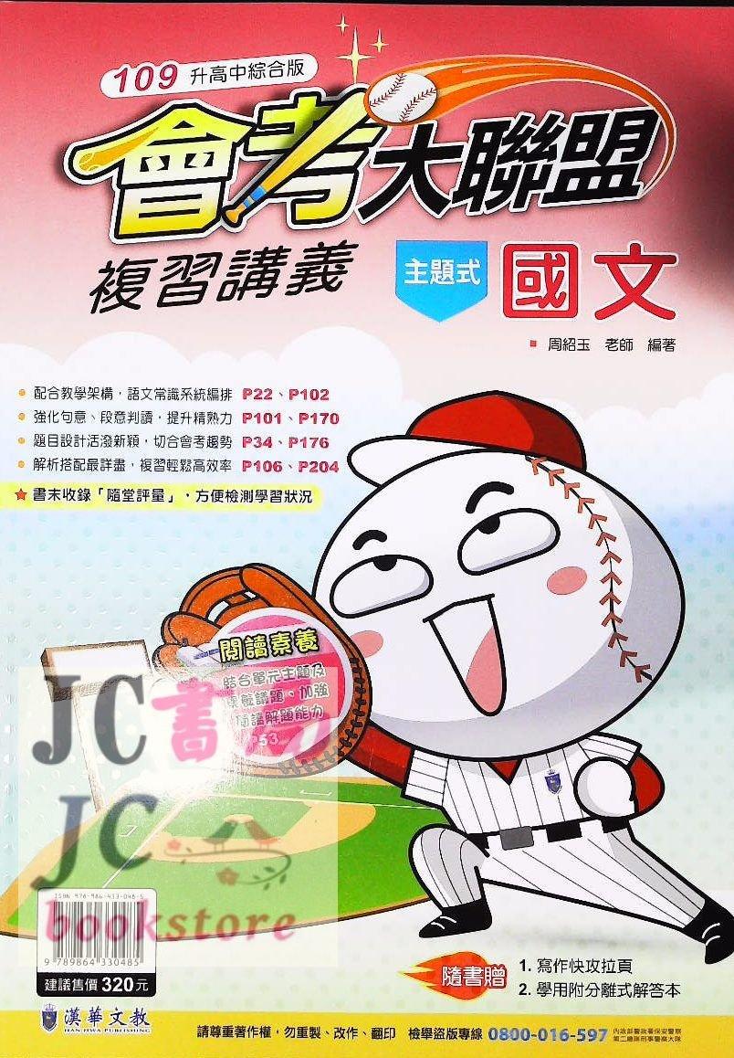 【JC書局】漢華國中 109年 會考 大聯盟 複習講義 國文 主題式