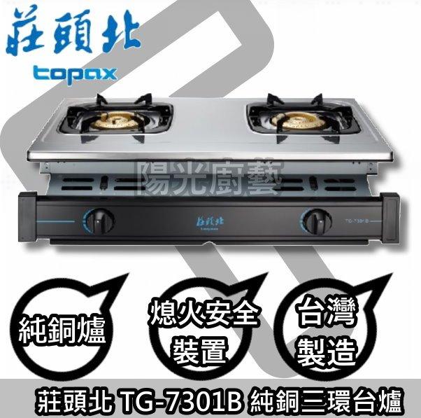 ☀陽光廚藝☀台南鄉親貨到 免 ☀莊頭北TG-7301B 純銅崁入爐 (天然氣 桶裝瓦斯)