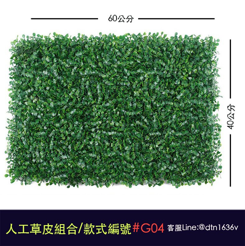 人工草坪 立體加密草坪 款式編號#G04 款 店面招牌 單片模組 DIY植物牆 可開發票 10片起批 非零售