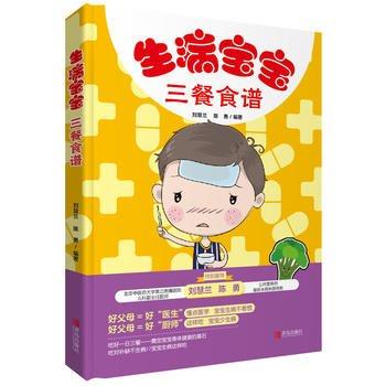 2【育兒 早教】生病寶寶三餐食譜(寶寶生病護理床頭枕畔書)