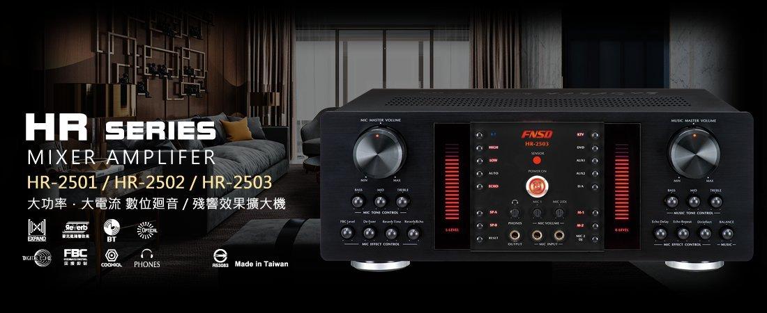 強崧音響 FNSD HR-2501 / 2502 / 2503