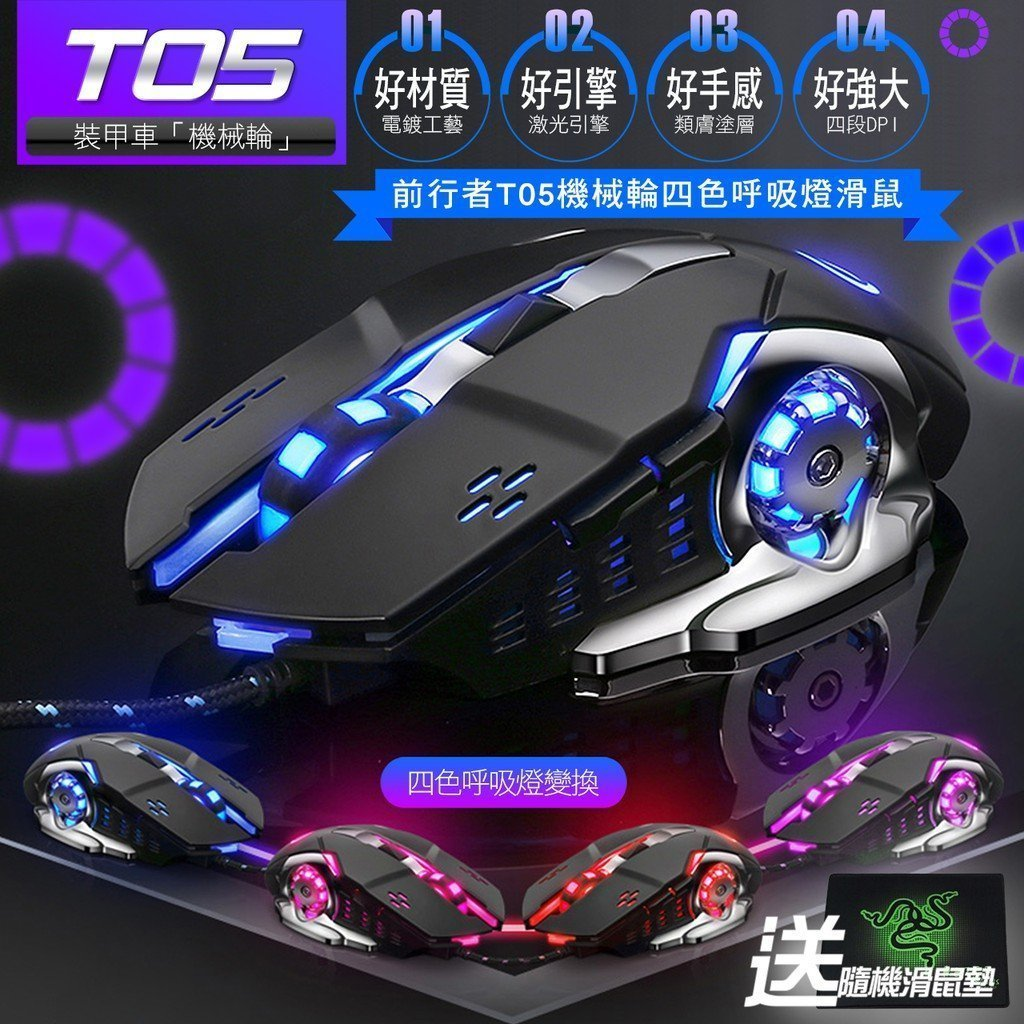 送滑鼠墊  6D按鍵 電競滑鼠 呼吸燈 4段DPI調整 電腦滑鼠 筆電滑鼠 滑鼠