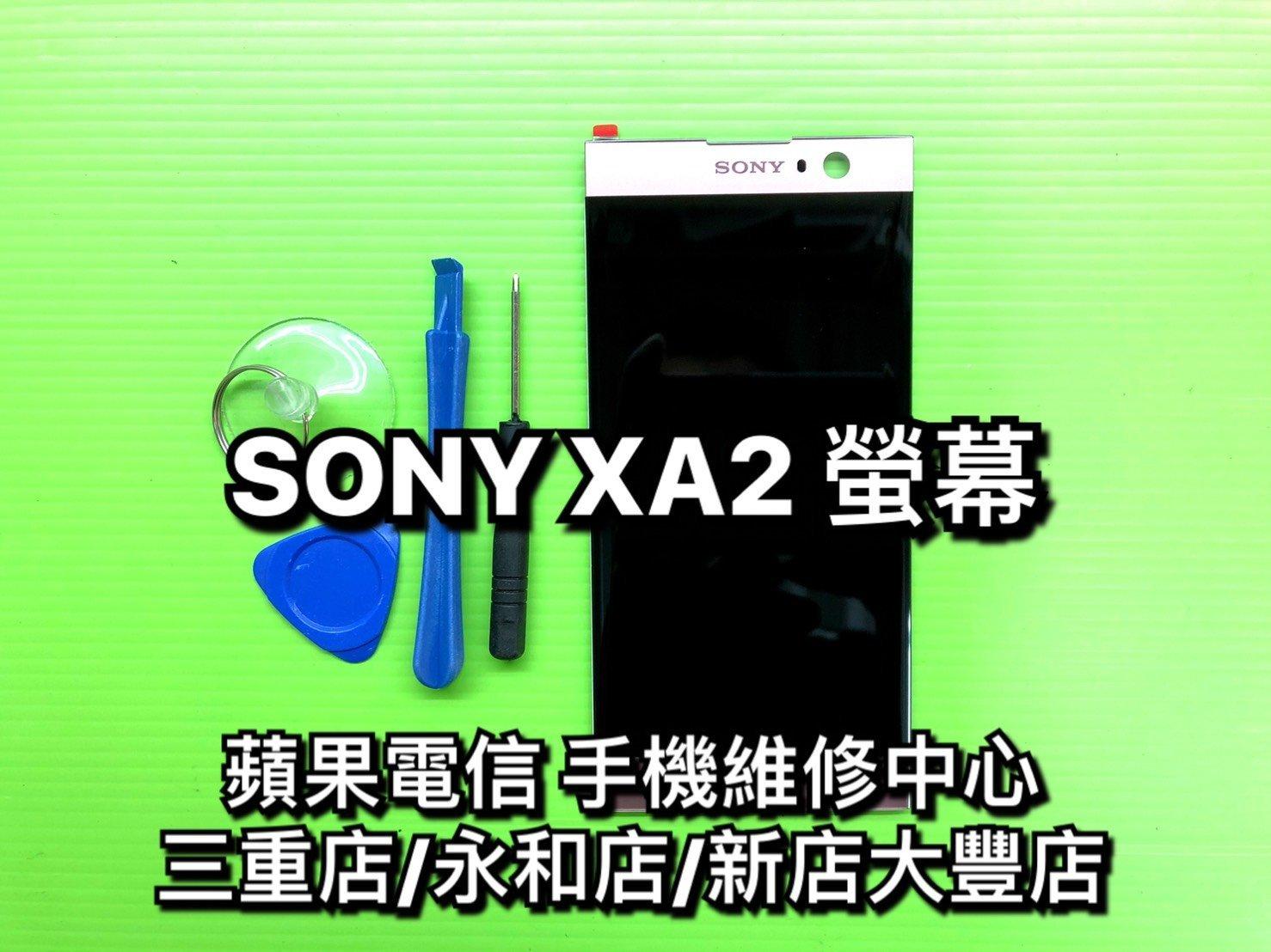 三重/永和【專業維修】SONY XA2 H4133 原廠品質 液晶螢幕總成 觸控玻璃 維修 換螢幕