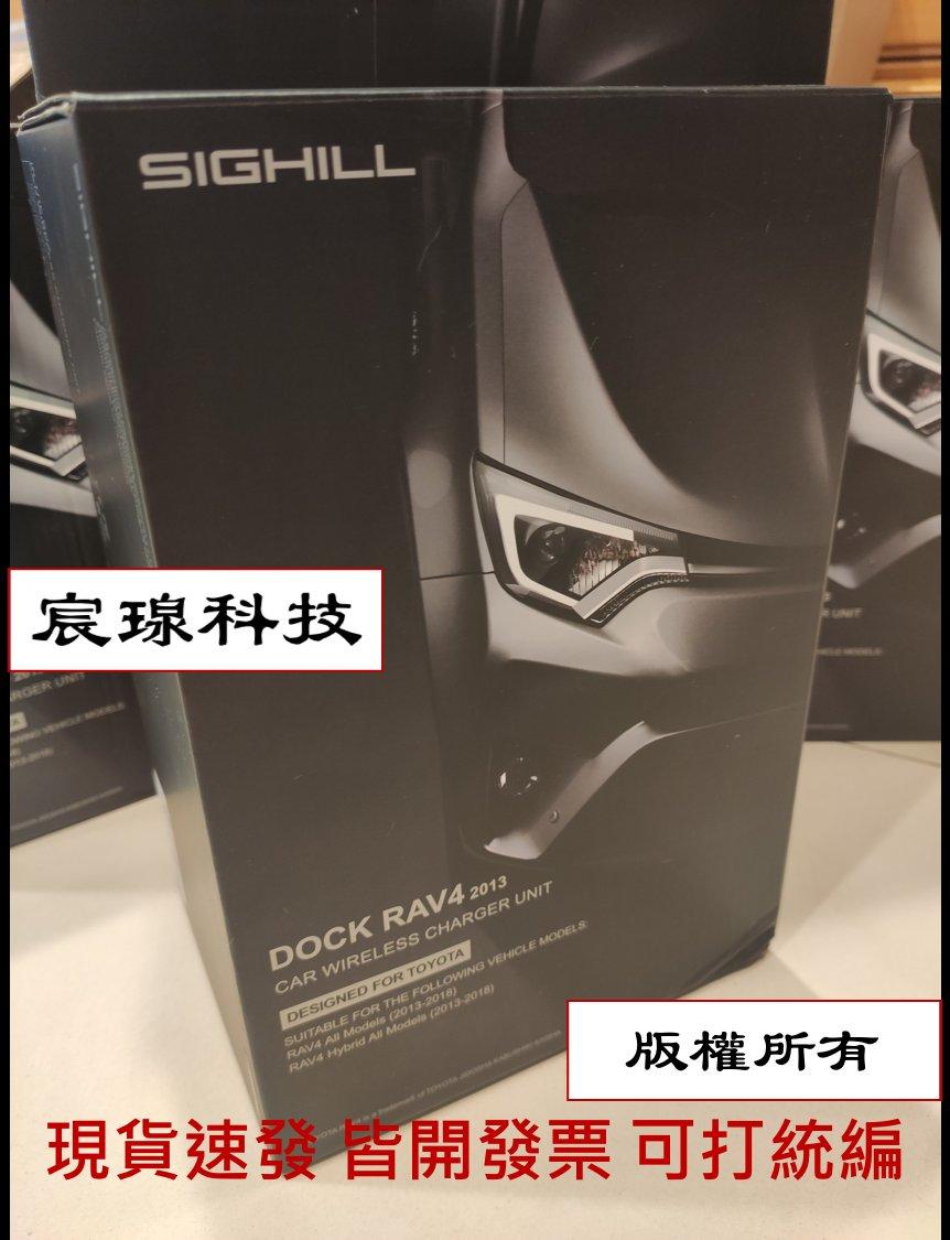 現貨 英國Sighill品牌 豐田 Toyota RAV4 專用車用無線充電座