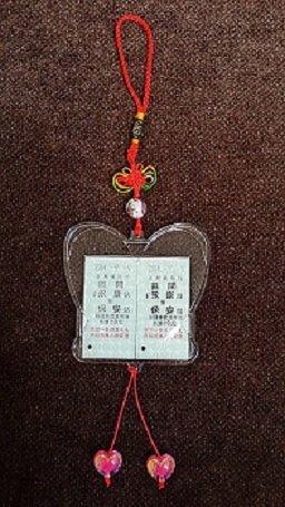 【佳樺紀念車票套】永保安康紀念雙車票套/火車票套中國結吊飾/2張車票保護套批發
