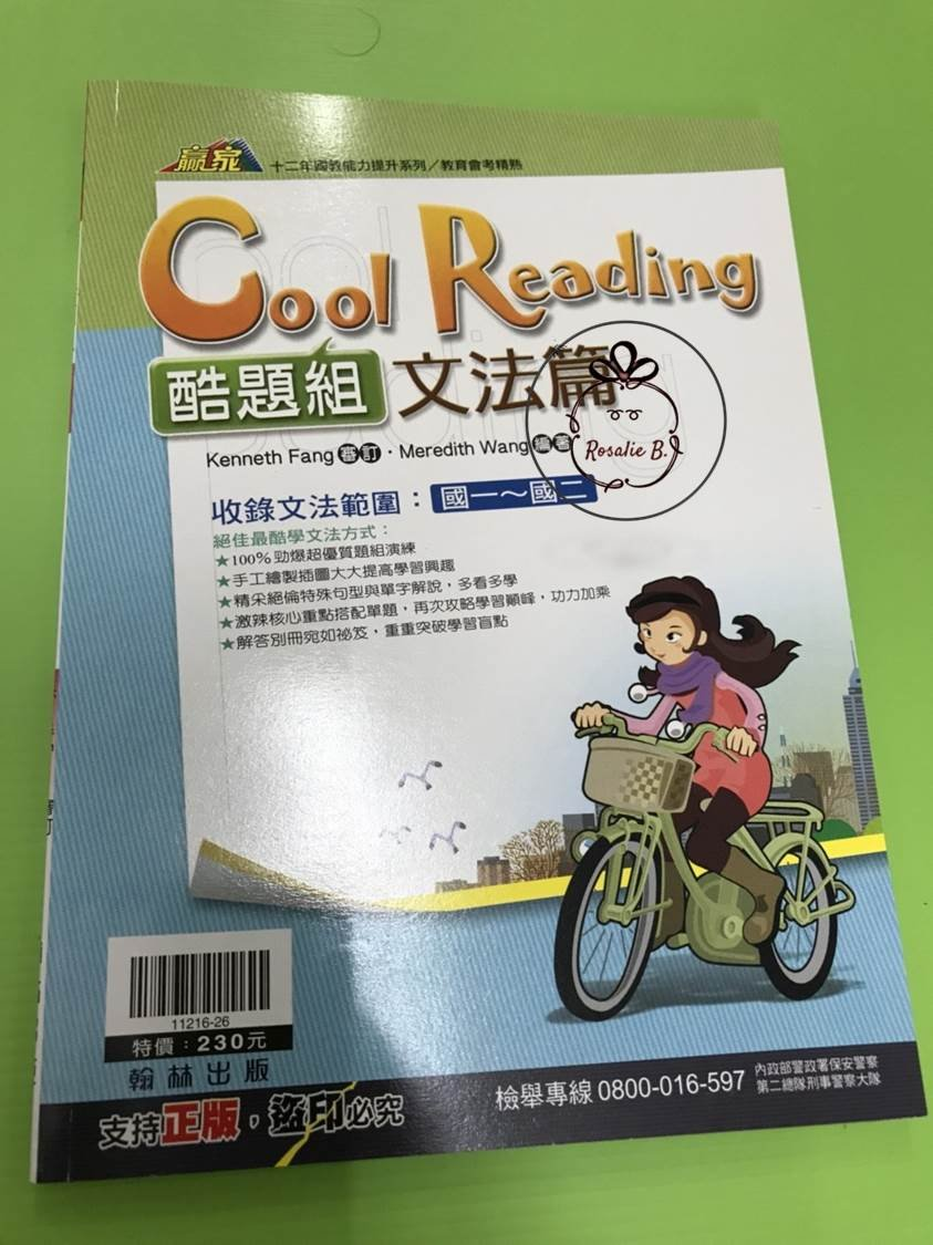 ⓇⒷ國中-翰林-英語酷題組(文法篇) Cool Reading 國一~國二