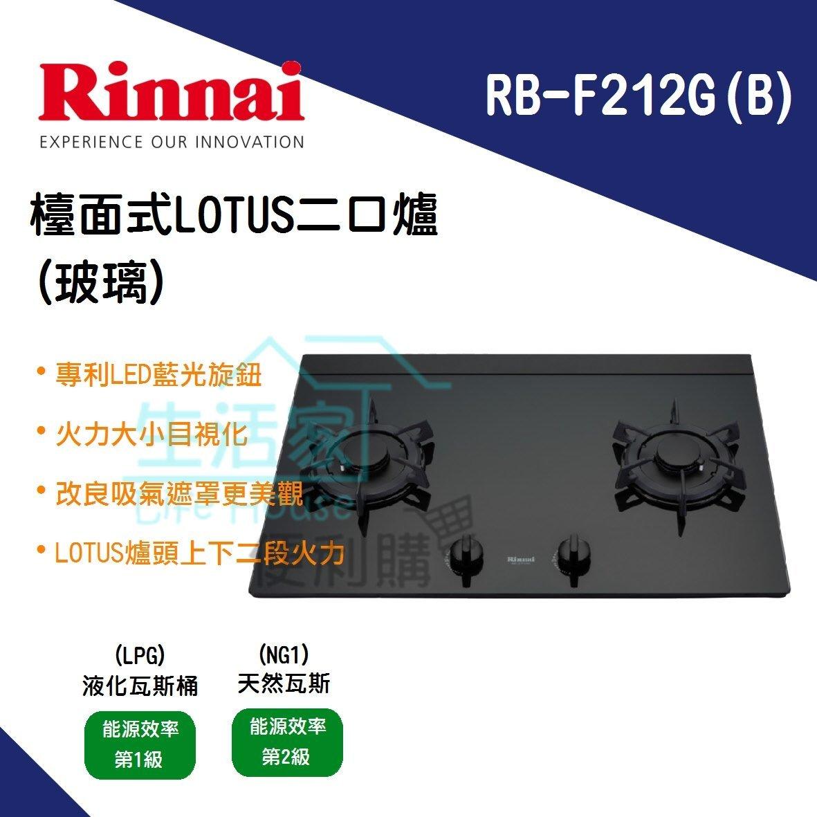 【 家便利購】《附發票》林內牌 RB-F212G(B) 檯面式 LOTUS二口爐(黑玻璃) 瓦斯爐 專利LED藍光旋鈕