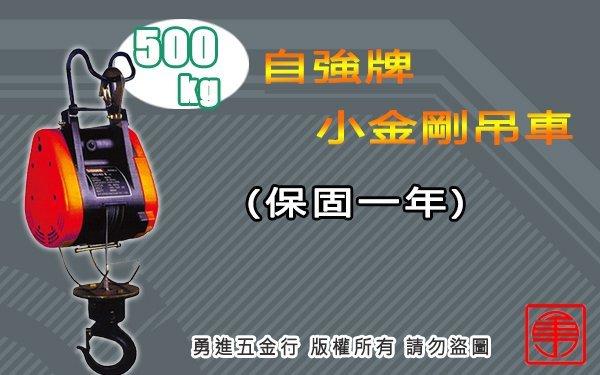 (含稅) 小金剛吊車 台灣製造 自強 500KG 小金鋼吊車 DUKE 鋼索 電動吊車 高樓小吊車 吊磚機 捲揚機 吊車
