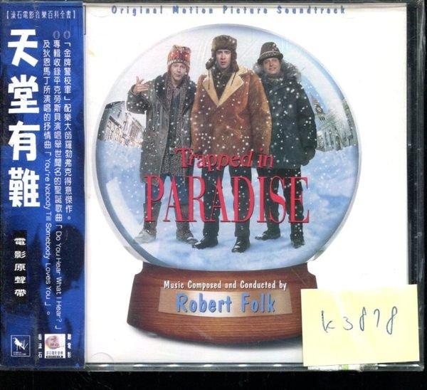 *真音樂* TRAPPED IN PARADISE 二手 K3878(清倉.下標賣4)