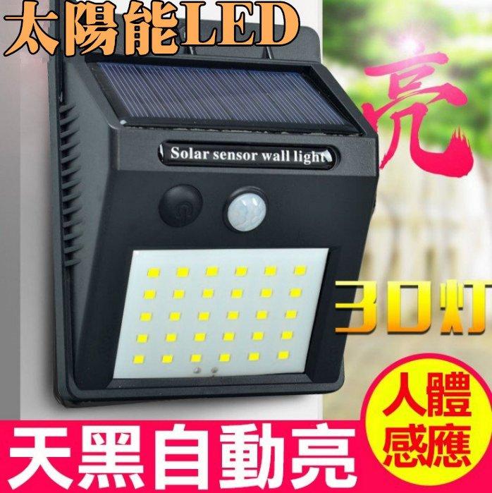 爆亮款????太陽能LED????【0電費】30顆LED燈戶外庭院燈 人體感應人走即滅 家用.緊急照明.室內外路燈