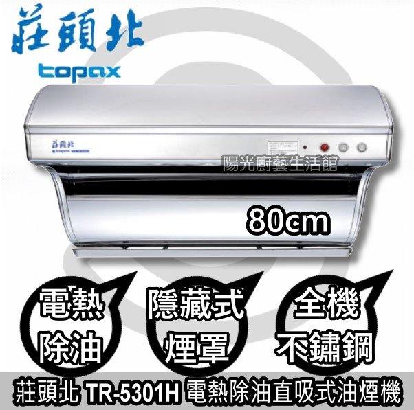 ☀陽光廚藝☀ 台南鄉親來電貨到 免 ☀ TR-5301H 莊頭北電熱除油抽油煙機 ☀ (80公分)