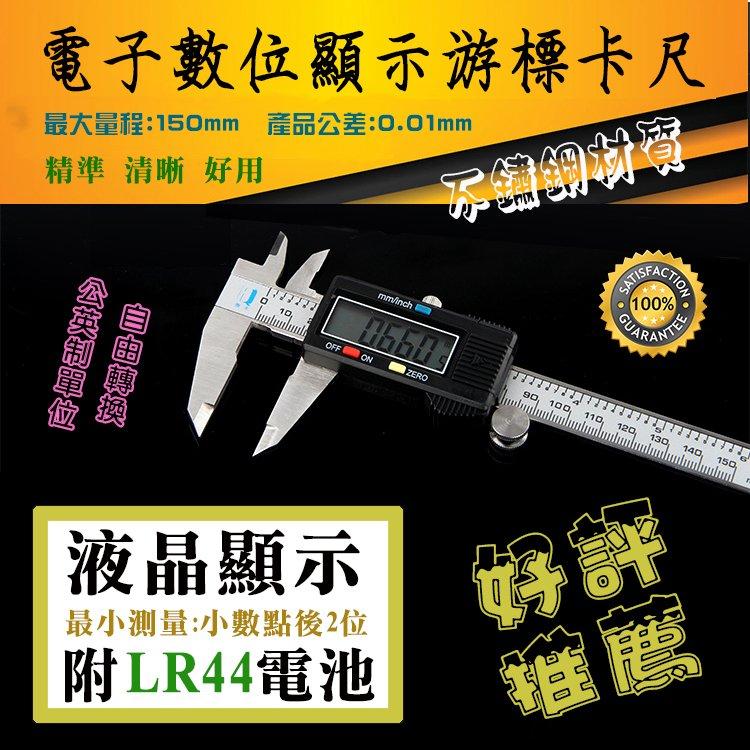 旗豐 R-003 游標尺 0-150mm 電子式 準度高 液晶顯示 游標卡尺 不鏽鋼 分辨率0.01mm 公英制切換