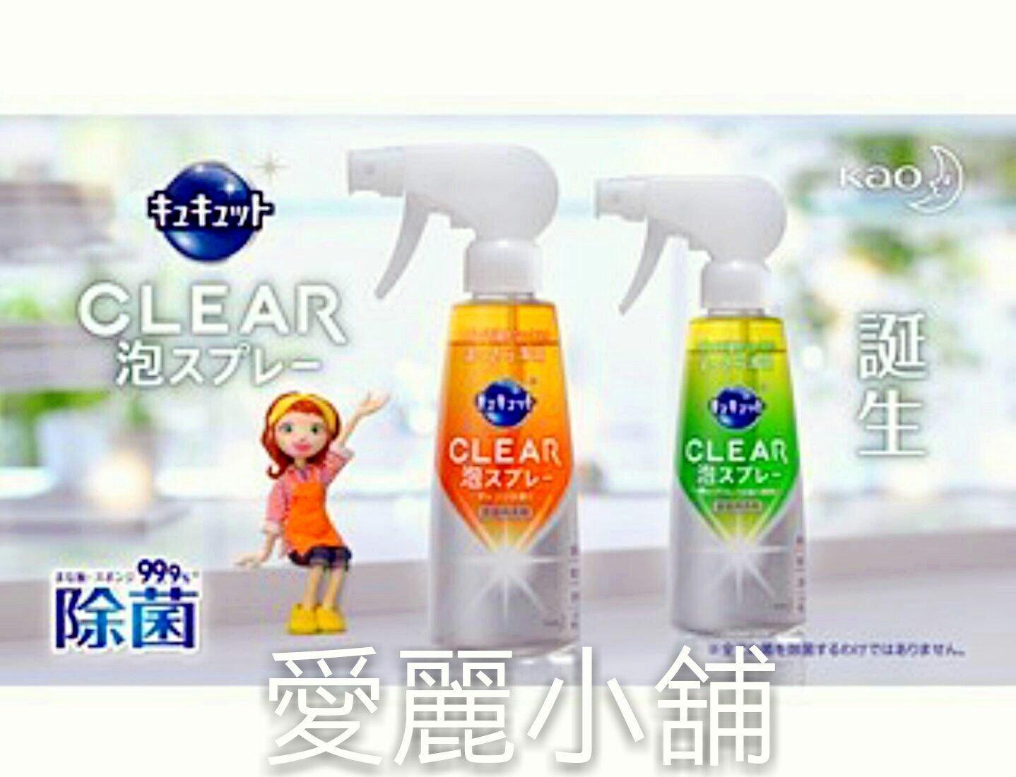 花王KAO Kyukyutto CLEAR 泡沫洗碗噴霧 洗碗精 廚房清潔 300ml (柳橙 葡萄柚)※愛麗小舖