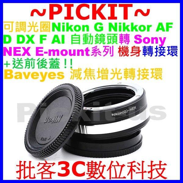 可調光圈Baveyes減焦增光Nikon G AF D F AI自動鏡頭轉Sony NEX E-Mount卡口機身轉接環