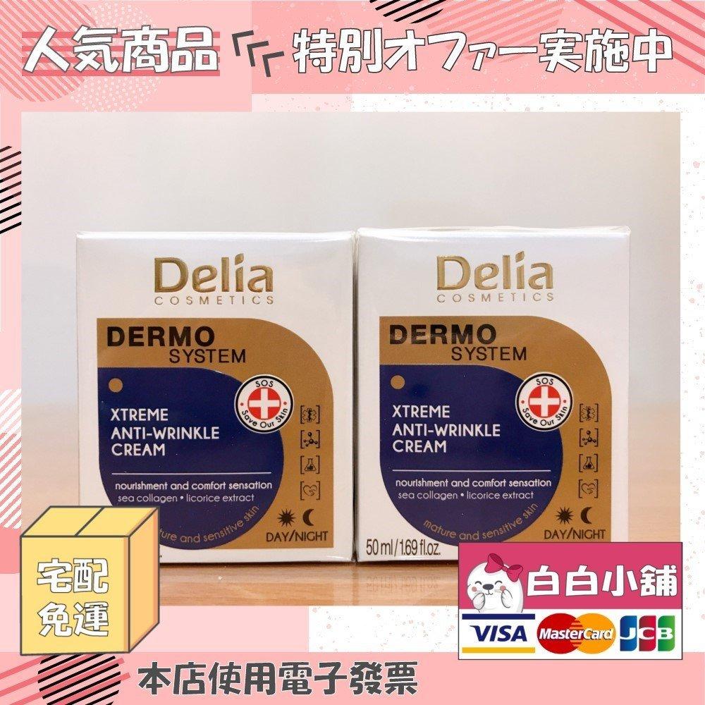 💕💕白白小舖💕💕歐洲原裝Delia頂級抗皺霜好評加碼組(50ml/5罐)