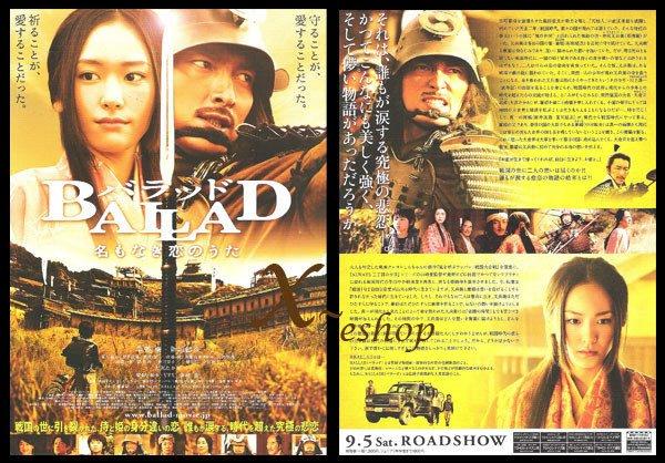 X~[戰國大合戰Ballad無名字的情歌]新垣結衣.草彅剛- 電影宣傳小海報A B兩版 共兩張