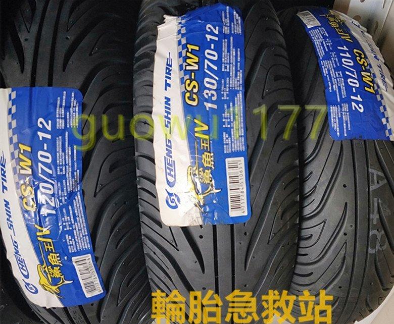 (輪胎急救站)正新鯊魚王4代CS-W1台製120/70/12機車輪胎