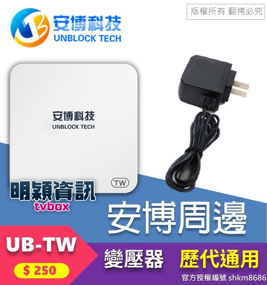 【 】安博盒子 電源線| USB電源線|台規、港規、歷代 |明穎資訊