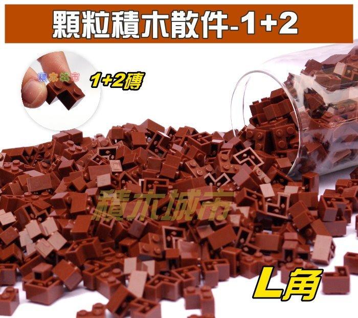 【積木城市】 工具-顆粒積木 1 2磚(L角) 13色 100G 積木磚 顆粒 人像畫 積木零件 積木牆 積木創作 D