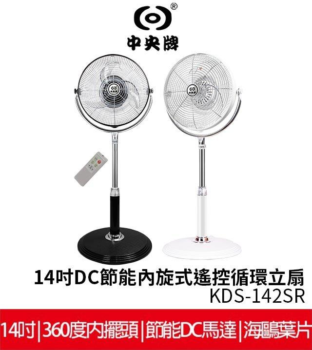 【85 STORE】免運 公司貨 台灣製造 中央牌14吋DC節能內旋式遙控循環立扇 KDS-142SR DC遙控 電風扇