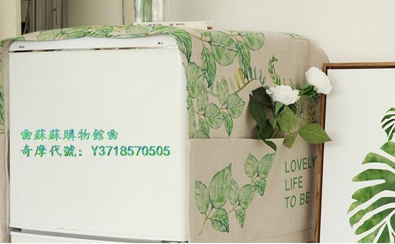 ❀蘇蘇 館❀冰箱罩滾筒洗衣機罩防塵罩床頭櫃蓋巾棉麻布藝蓋布防塵布 春綠