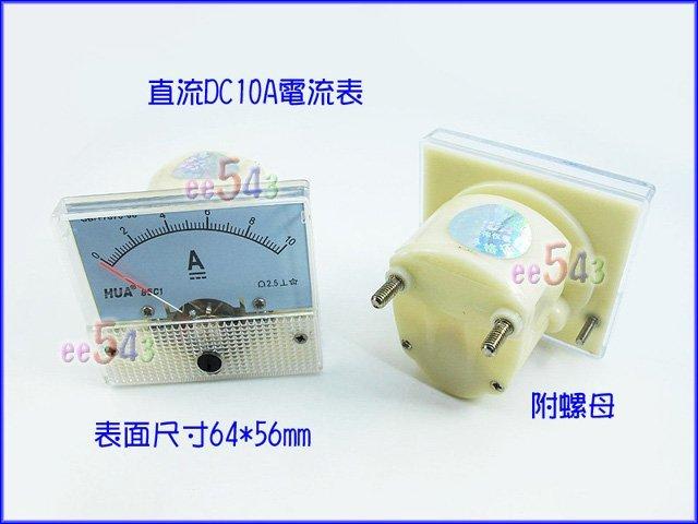 指針式DC10A電流表頭.直流電DIY電子電流錶頭電流計電表電錶裝機自接線