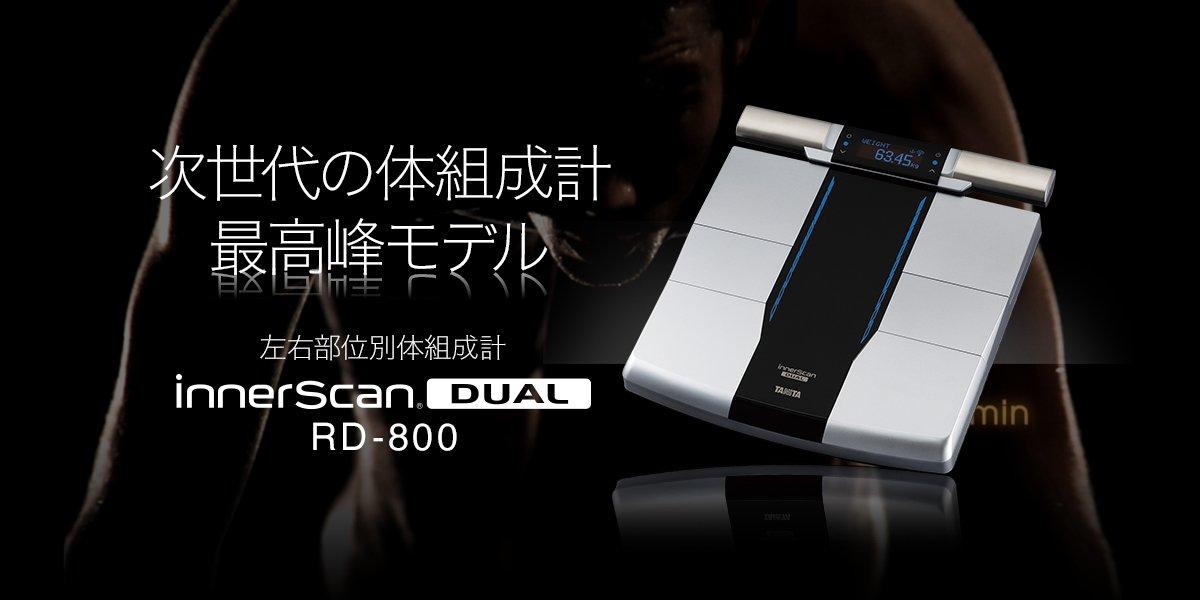 現貨日本製~Tanita RD-800 左右兩側體組成計 身體成分計 每個部分的肌肉質量 體重機 RD-801