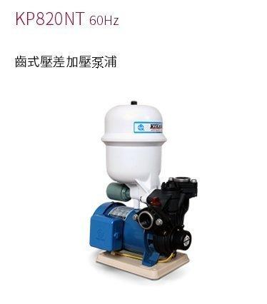 【全新品 保固一年】木川牌 加壓馬達 加壓機 水壓機 KP820 NT 110V 1/4HP 無水斷電 附不鏽鋼螺絲