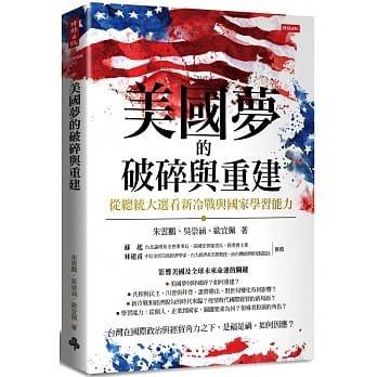 《時報》美國夢的破碎與重建:從總統大選看新冷戰與國家學習能力