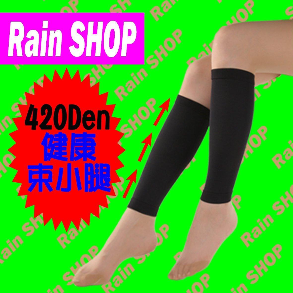 Rain SHOP健康襪館*正品Rain-420丹尼束小腿.馬拉松 壓縮腿套 束腿套 健康襪 壓力襪 萊卡 現貨台灣製