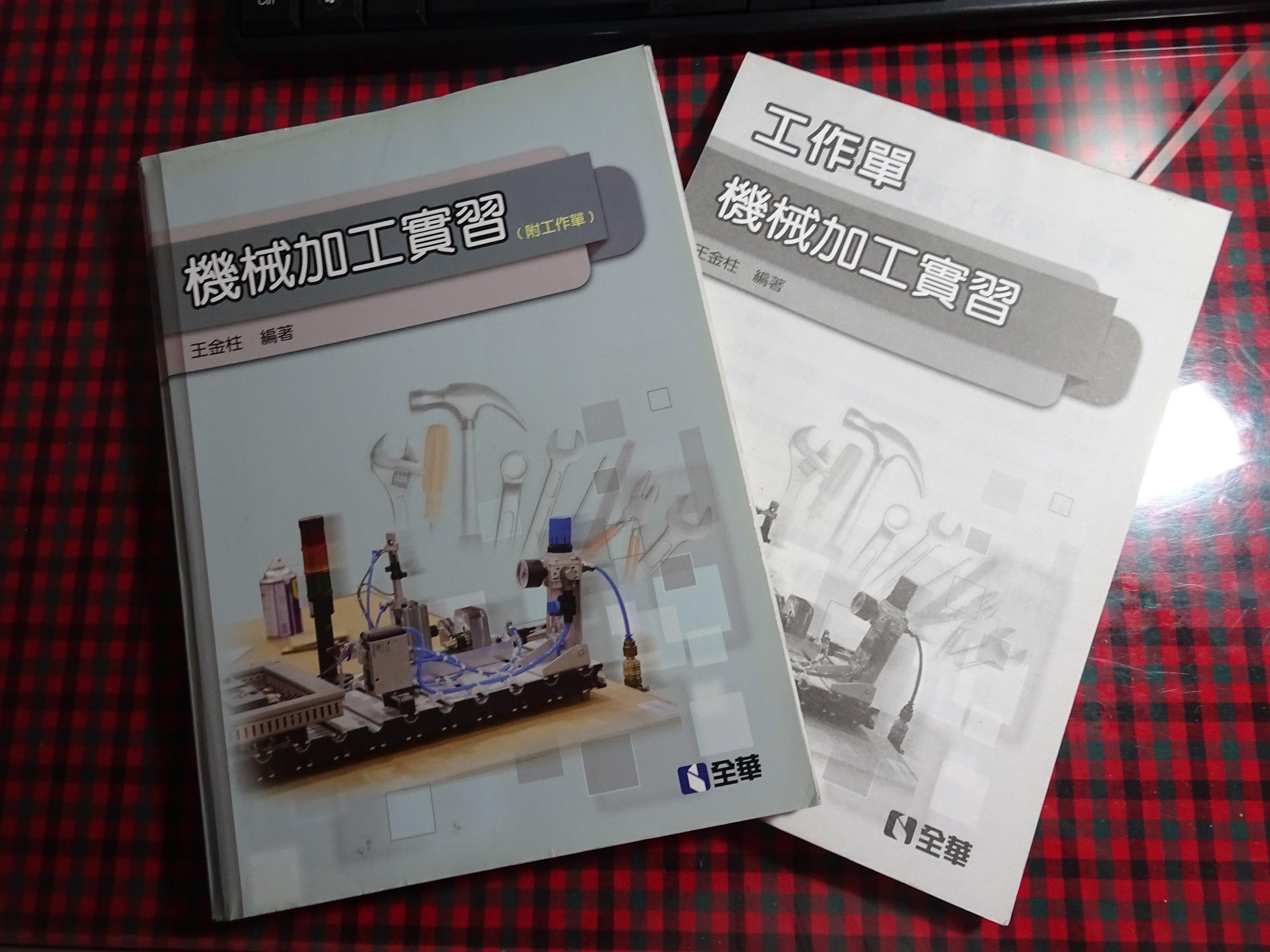 【鑽石城 書】高職教科書 99課綱 動力與機械群 機械加工實習 課本 附工作單 全華 無畫記
