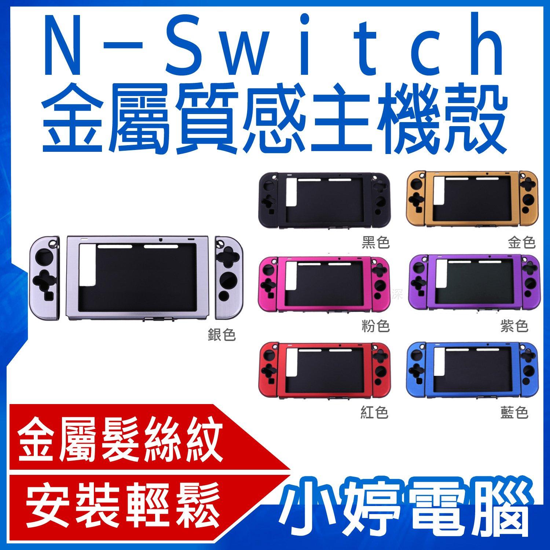 【小婷電腦*遊戲周邊】  N-Switch金屬 保護殼 ABS強化  輕鬆 孔位精準 攜帶輕盈 輕量化