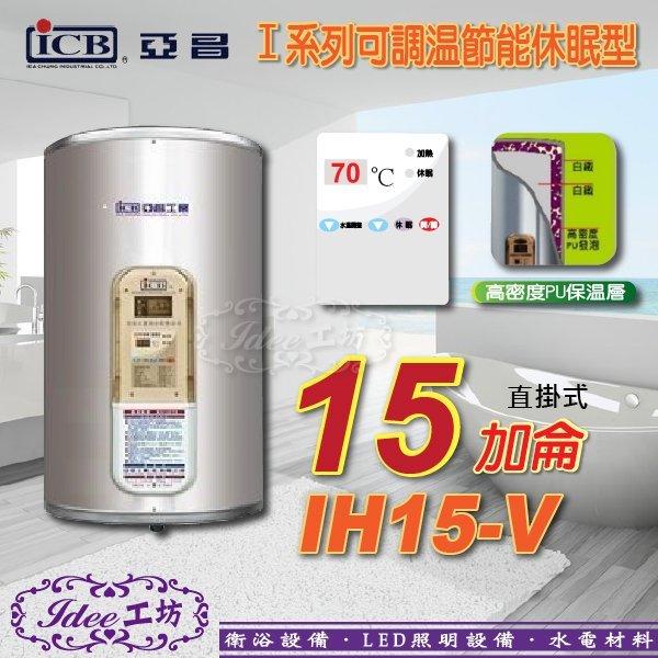 亞昌 可調溫休眠型-直掛式 I系列 15加侖 IH15-V 儲存式電熱水器 -【Idee 工坊】另售 鴻茂 ATS系列