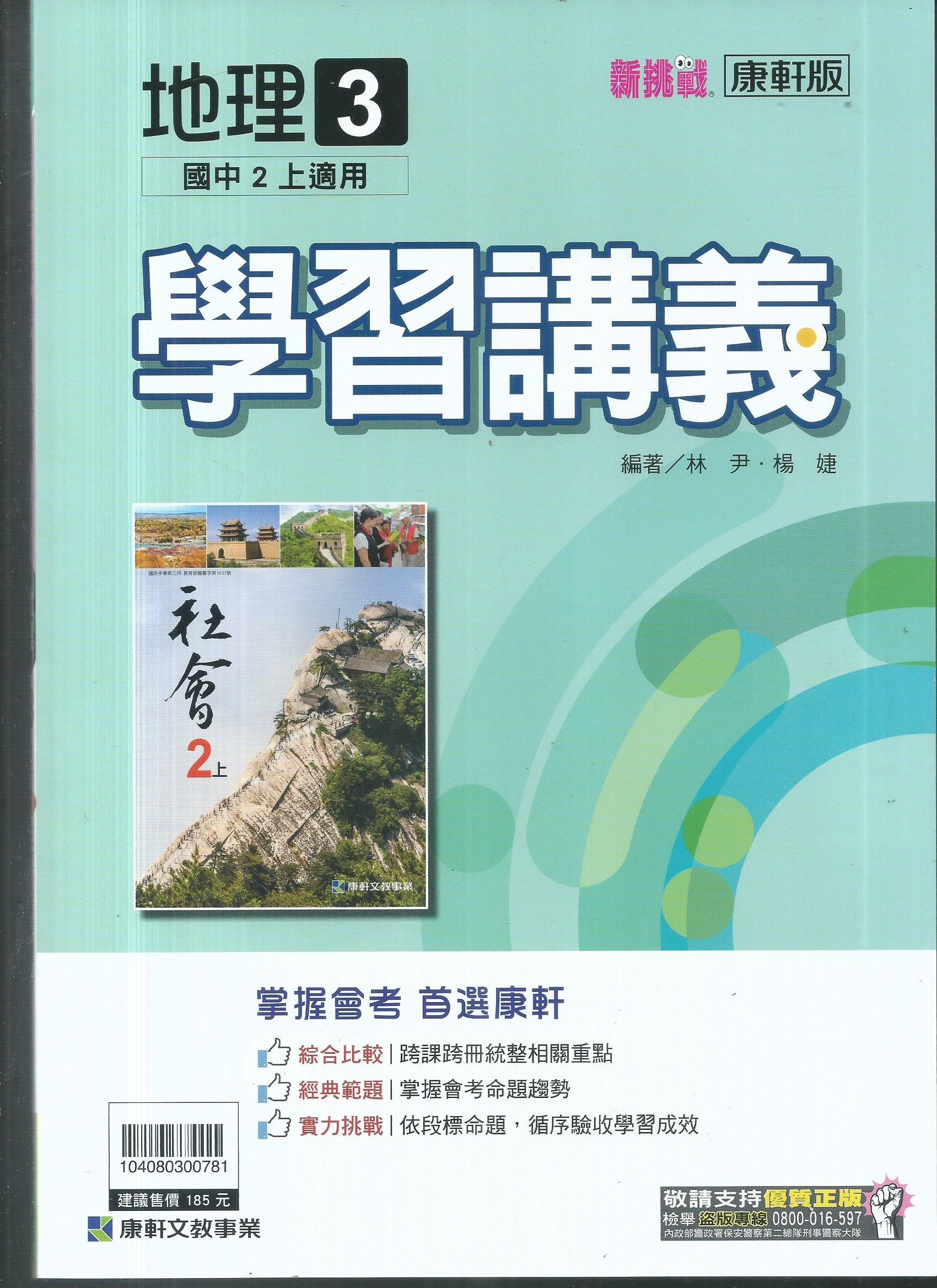 國中康軒 108-新挑戰學習講義地理二上