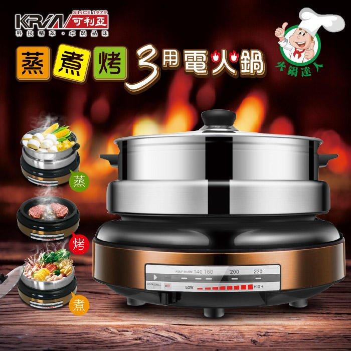 【山山小舖】(免運) KRIA可利亞 蒸煮烤三用電火鍋/電烤爐/電蒸鍋(KR-839)