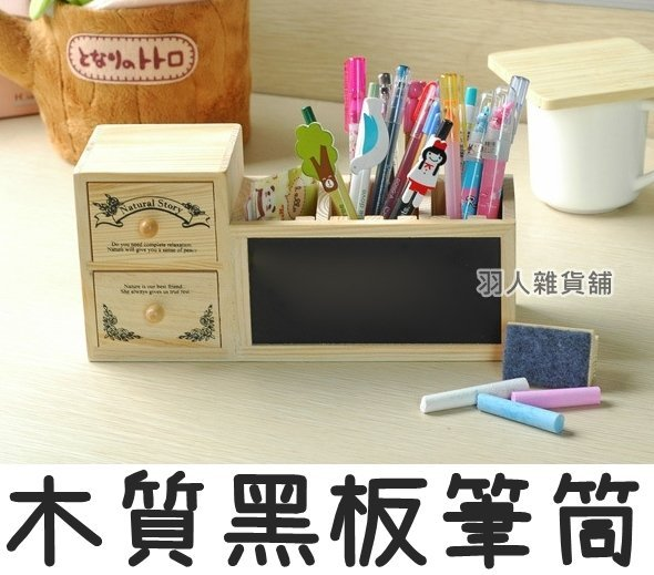 zakka 木質雙層抽屜 小黑板筆筒 鉛筆盒 原木插槽可調式筆筒 磁性黑板白板 留言板 磁鐵板擦粉筆 辨公室