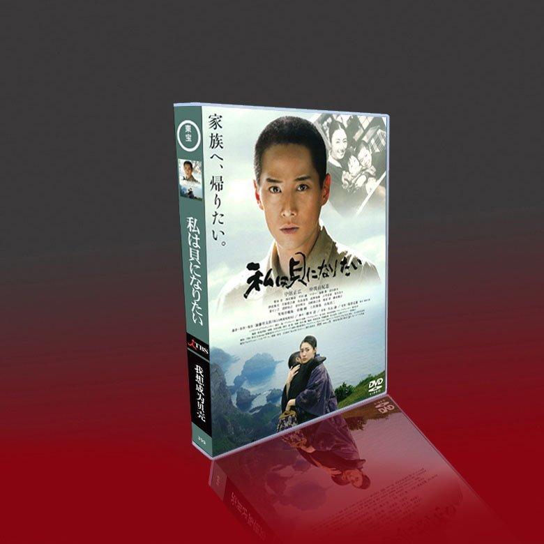 【優品音像】 高清電影 我想成為貝殼 中居正廣/仲間由紀惠/柴本幸 DVD 精美盒裝