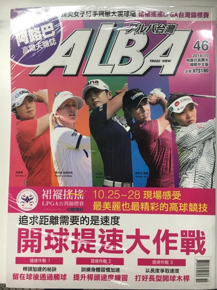 ┌喻蜂高爾夫┐ALBA NO.46 高爾夫球雜誌 追求距離需要的是速度 開球提速大作戰