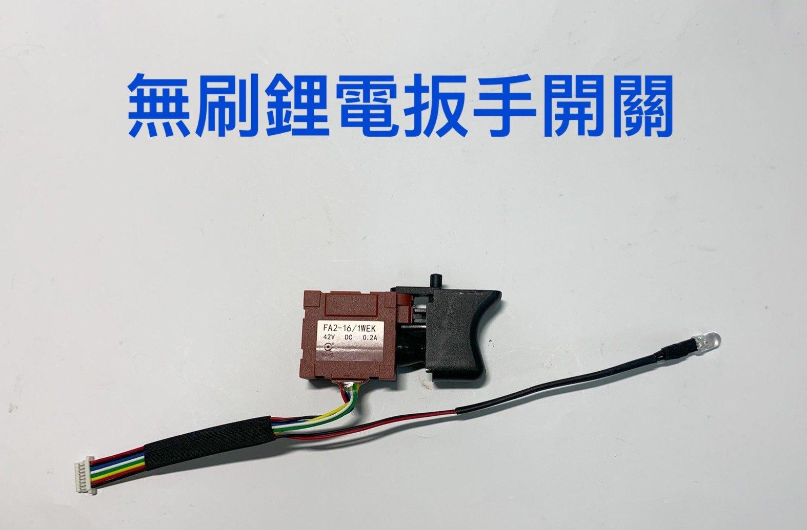 電動工具  21V(18V) 無刷鋰電扳手開關 無刷扳手開關