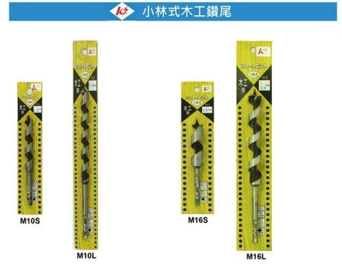 高 KUSING 小林式 木工鑽尾 電動鑽尾 木工鑽頭 M22*210
