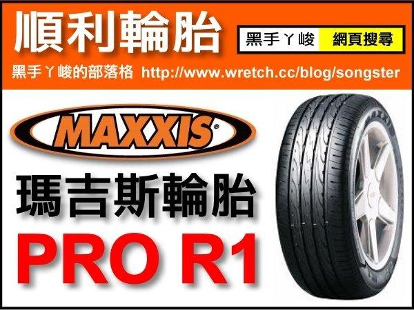 【順利輪胎】瑪吉斯 PRO R1 195-60-15 205-55-16 205-60-16 215-45-17  215-60-16 馬牌 CPC5