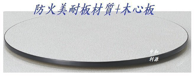 【40年老店專業賣家】【台灣製】宴會桌 美耐板 6尺(180公分)適合12人坐 餐桌 大圓桌 餐桌 辦桌 團圓桌