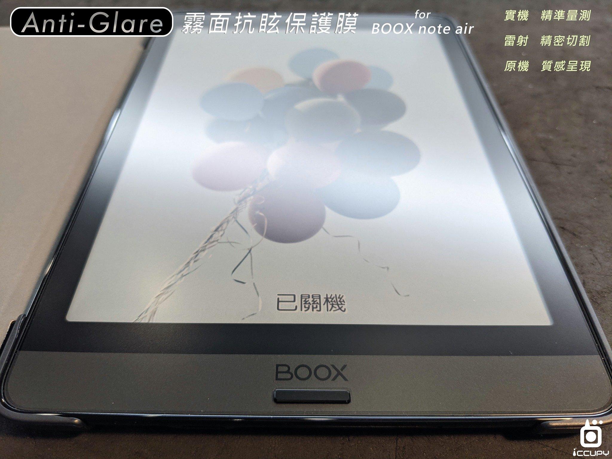 【iCCUPY】霧面 AG 抗眩防汙液晶 螢幕保護貼,文石 Onyx Boox Nova3 Color 電子書閱讀器