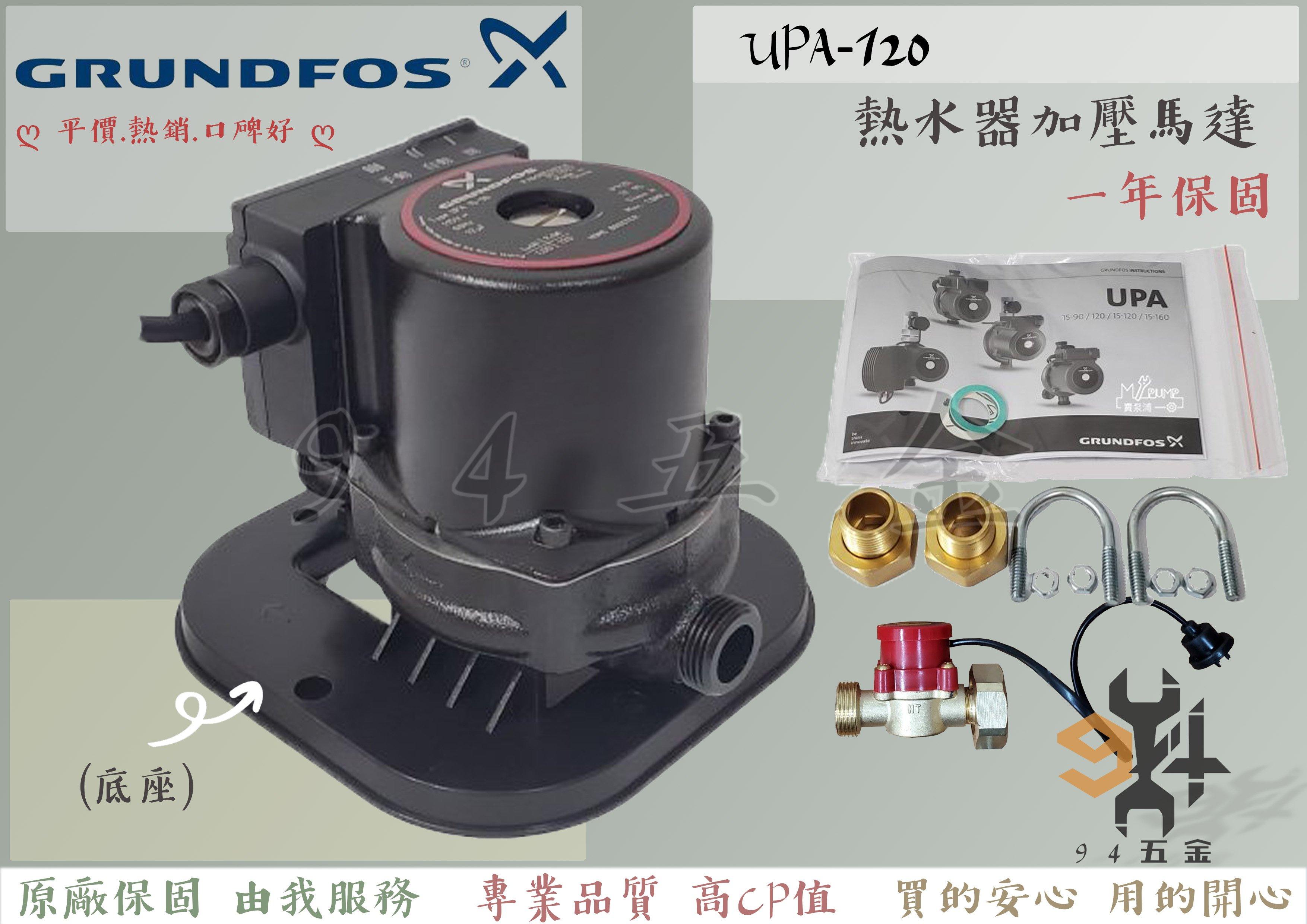 【94五金】葛蘭富 UPA-120『有底座』熱水器加壓泵浦 熱水器專用加壓馬達穩壓機 小型增壓泵浦 非FJ-8809