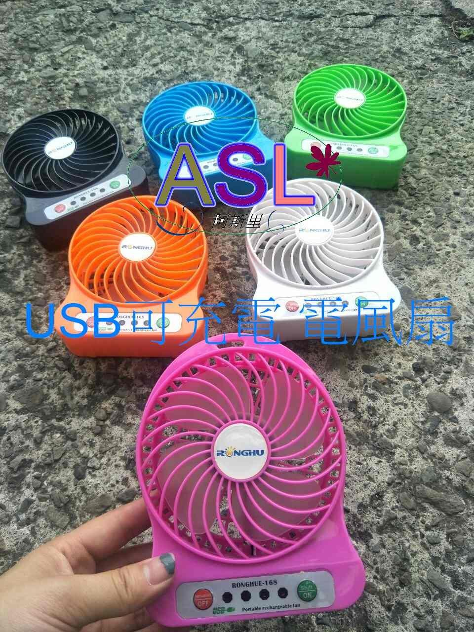 超涼電風扇~超強三段風力電風扇~攜帶方便USB充電 方便攜帶 電風扇 小型電扇