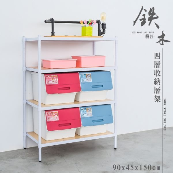 [tidy house]免 鐵木藝匠 90X45X150cm四層烤漆白清水模收納架SI18364150LWH-4WD